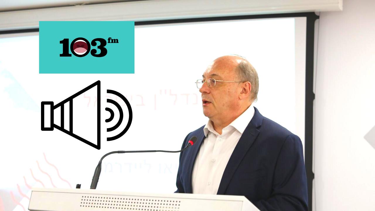 """פרופסור ליאו ליידרמן ב-103FM: """"סין פוגעת בזכויות הקניין של ארה""""ב"""""""