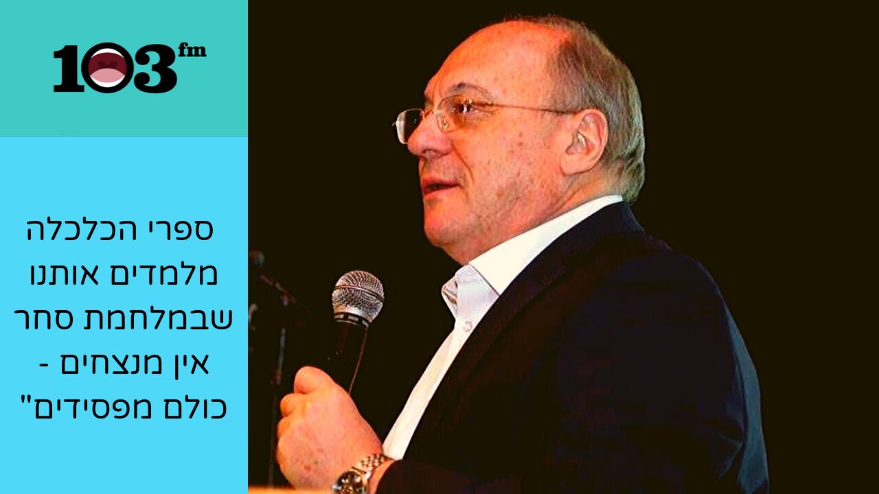 פרופסור ליידרמן ל-103FM: מדיניות טראמפ מותירה אותו בפיגור לקראת הבחירות